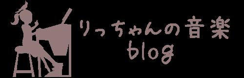 りっちゃんの音楽blog